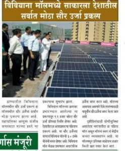 Solar Pannels Installation by Mall Featured in Newspaper - Viviana Mall