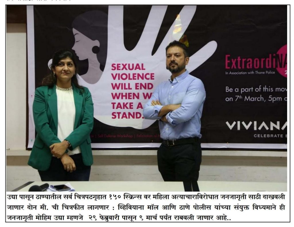 Women's Day Awareness Short Films in Theatres featured in Newspaper - Viviana Mall