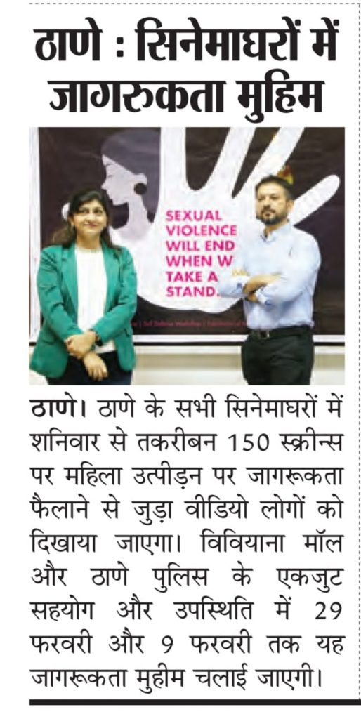 Women's Day Campaign Awareness in Theatres featured in Newspaper - Viviana Mall