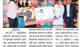 viviana-mall-janadesh-march-10-2017-pg-01