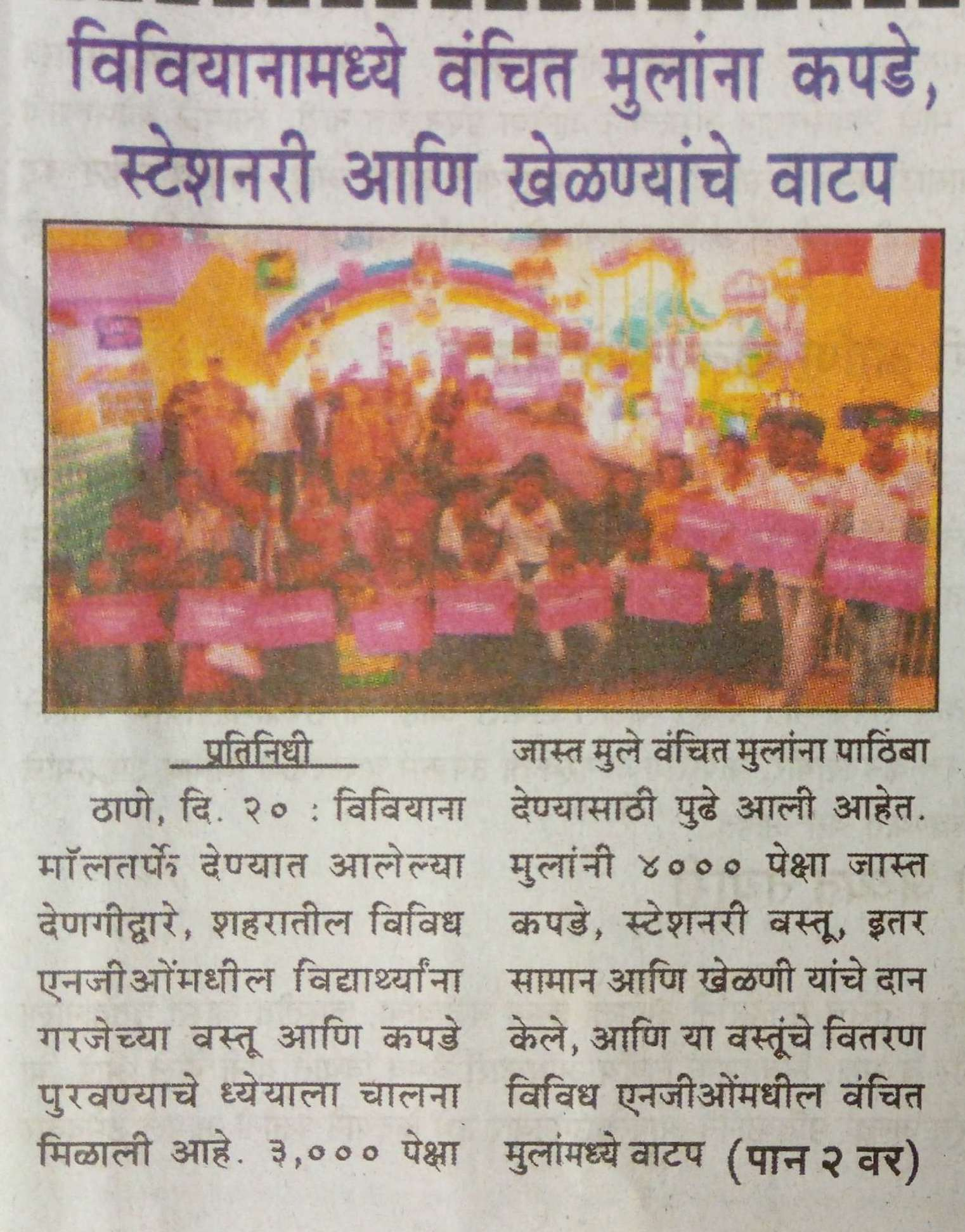 CSR activity by the Mall featured in Newspaper - Viviana Mall