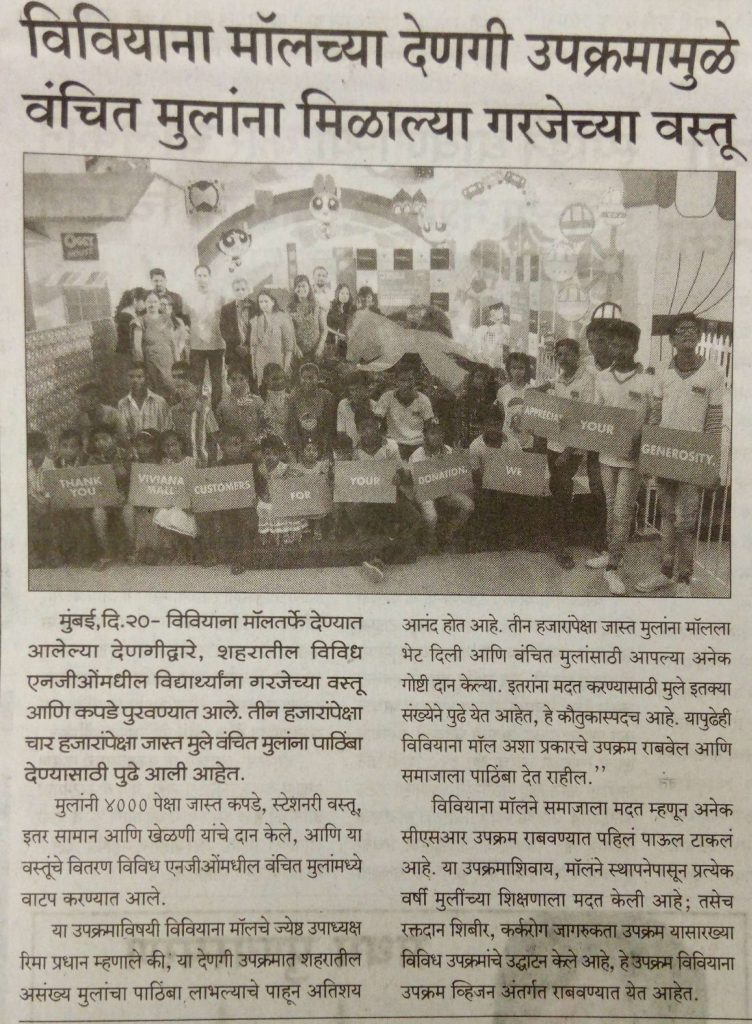 CSR Activity featured in Newspaper Article - Viviana Mall