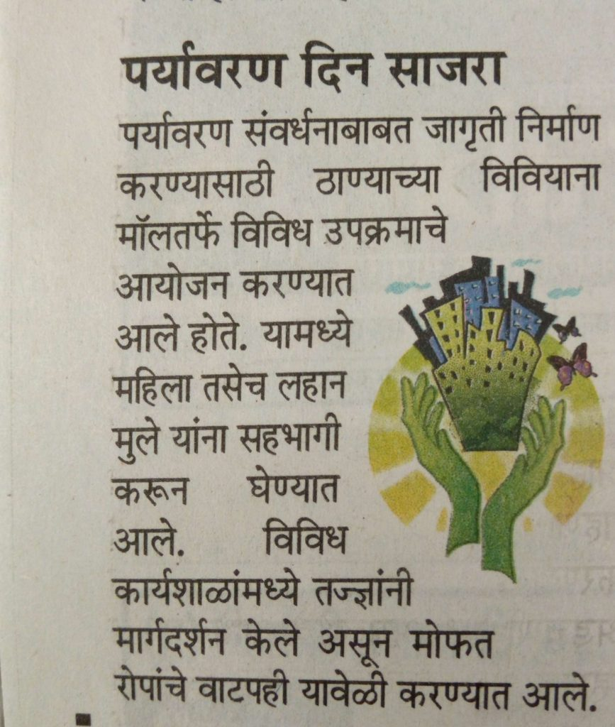 Environment Day Celebration featured in Newspaper Article - Viviana Mall